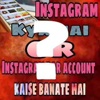 Instagram-kya-hai-or-Instagram-par-account-kaise-banate-hai