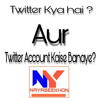 Twitter kya hai aur Twitter par account kaise banaye ?