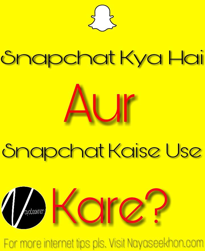 Snapchat Kya Hai aur Snapchat kaise use kare?